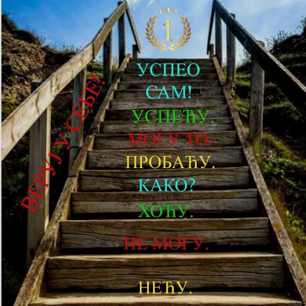 Stepenice uspeha