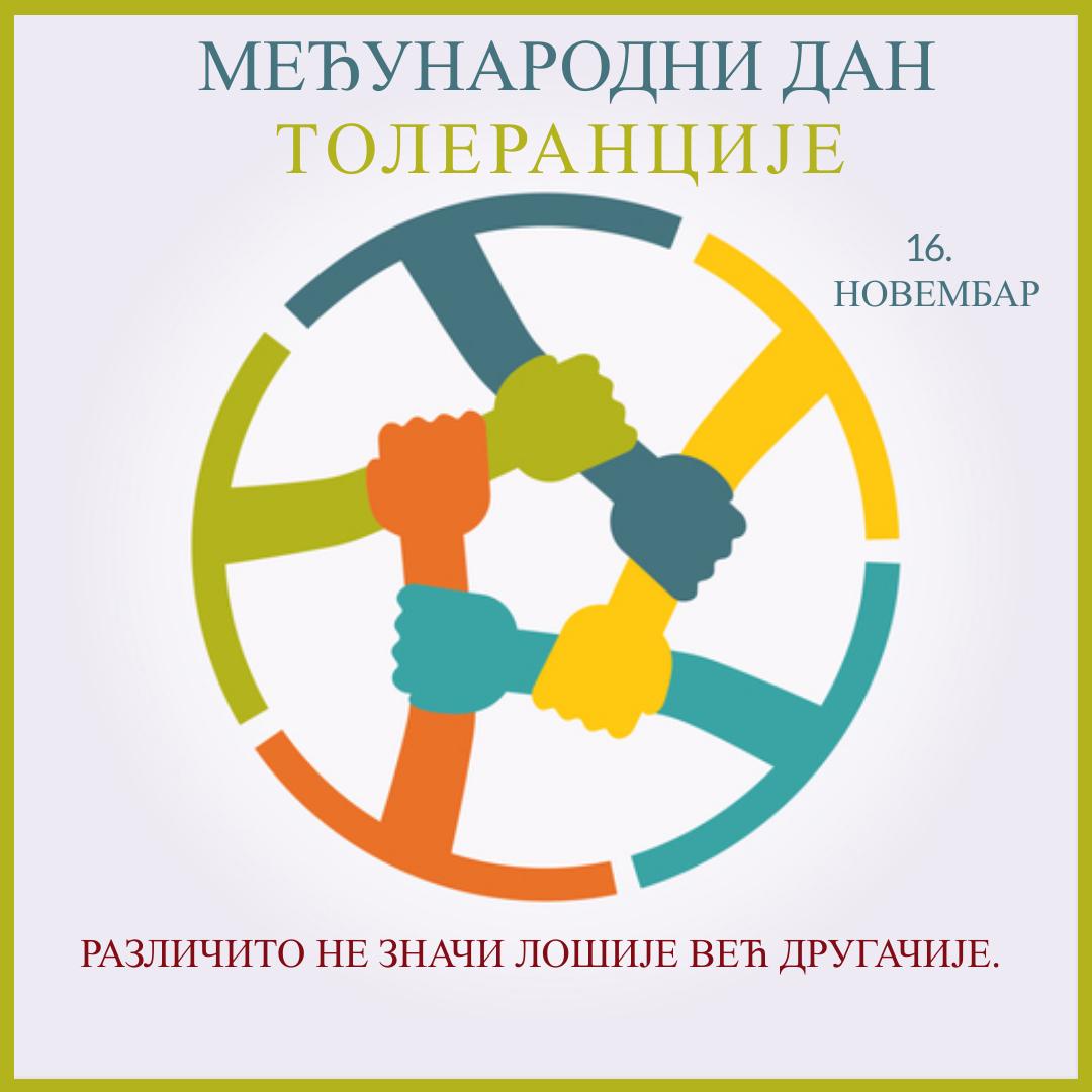 Medjunarodni dan tolerancije - Desanka